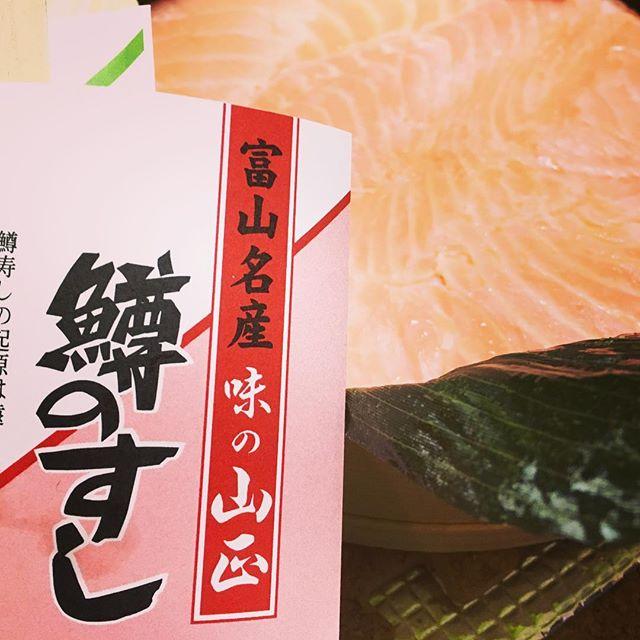 富山のお土産と言えば、鱒寿司。味の山正の鱒寿司は、鱒もご飯も柔らかくておいしい!#味の山正 #鱒寿司 #寿司 #鱒 #sushi #笹の香り #おいしい #お土産 #富山 #お取り寄せ