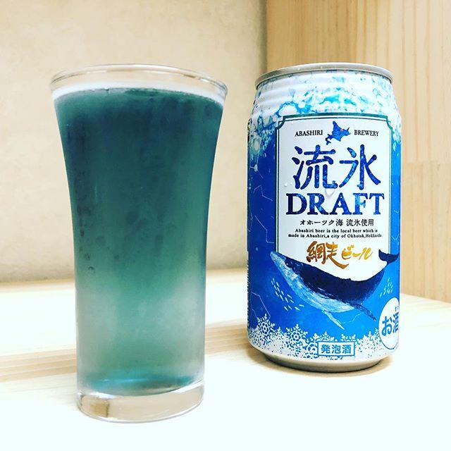 暑いならビールにすればいいんだ。こういうの好きよね、amekazeさん。 #ビール #青いビール #青い #サムライブルー #おいしい #夏 #夏休み #お酒 #流氷ドラフト #オホーツク海 #網走 #流氷 #網走ビール #北海道 #郡山市 #郡山 #グルメ